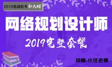 (最全)备战2019软考网络规划设计师视频专题
