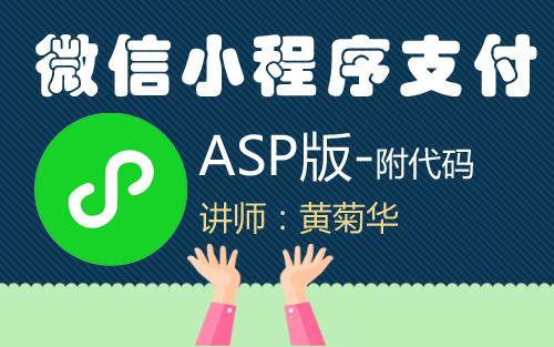 ASP版微信小程序支付(只提供代码;不提供其他调试等服务)