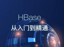 列式数据库Hbase的原理及应用视频课程