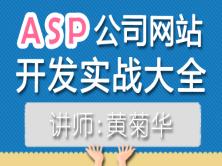 ASP公司网站开发实战大全