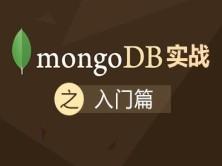 MongoDB实战之---入门篇视频课程