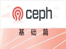 Ceph基础篇视频课程