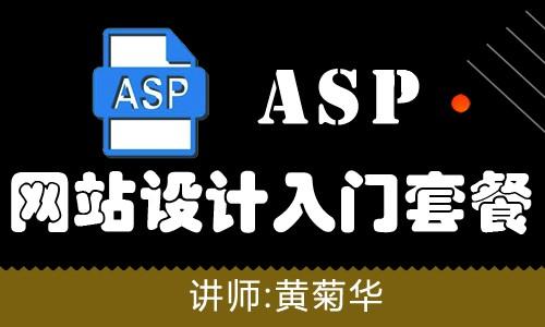 ASP网站设计入门套餐