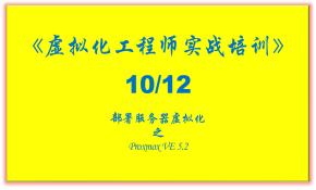 第10部-部署Proxmox VE 5.2服务器虚拟视频课程