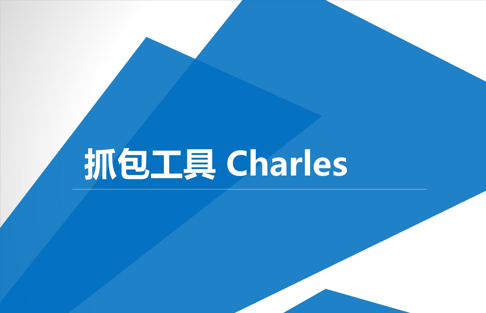 抓包工具Charles(测试必备)