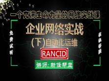 2021高级网络工程师系列3之自动化运维网络管理软件RANCID[网络工程师]