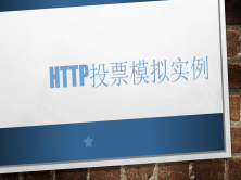 HTTP 请求模拟实战