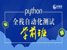 史上最简单易学的Python自动化测试教程从入门到实战【柠檬班软件测试】