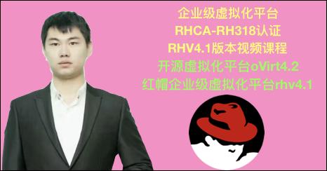 RHCA-RH318视频课程-RHV企业级虚拟化和oVirt开源虚拟化QQ群号:793524131