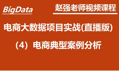 赵强老师:电商大数据项目实战(直播版):(4)电商典型案例分析
