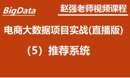 赵强老师:电商大数据项目实战(直播版):(5)推荐系统