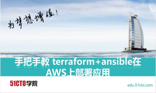 手把手教Terraform+ansible在AWS上部署应用