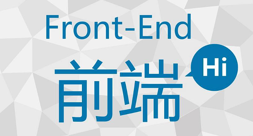 Web前端开发:基础+主流框架系列专题