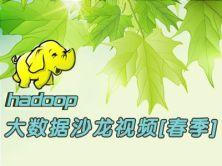 ChinaHadoop 2013 Hadoop大数据沙龙现场视频[春季]