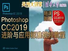 【吴刚大讲堂】Photoshop(PS)CC2019进阶与应用标准视频教程