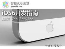 iOS6开发视频教程指南-REST Web Service