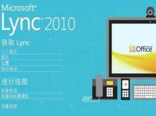 Lync Server 2010 深入精讲系列视频课程
