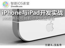 iPhone与iPad开发实战-ios经典应用剖析-7大项目实战开发