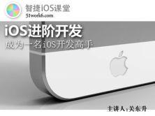 iOS開發視頻教程【高級提高篇】
