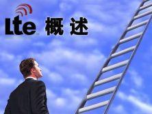 LA11 LTE概述【LTE技術與原理】