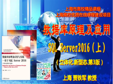 数据库原理及应用(SQL Server 2016数据处理)(上)【上海精品课程】