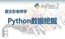 Python数据挖掘系列课程