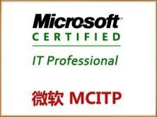 微软MCITP系列免费公开课视频课程