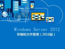 Windows Server 2012 存储和文件管理(2016版)