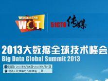 WOT大数据全球技术峰会现场实录视频