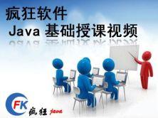疯狂软件Java基础加强视频教程