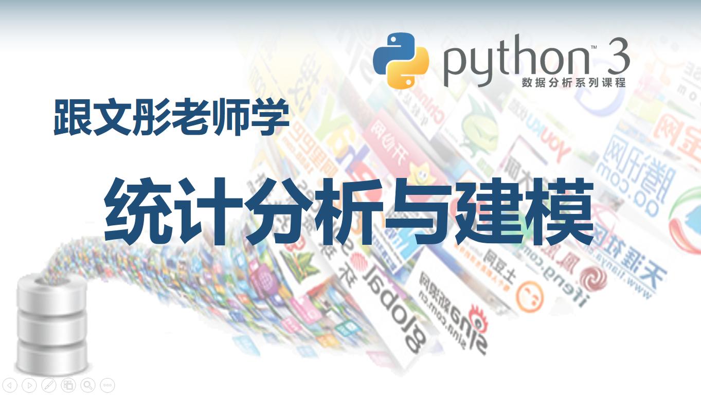 Python统计分析与建模