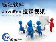 疯狂软件JavaWeb视频教程