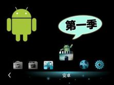 Android开发高级应用视频课程-第一季
