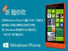 """""""新""""隨你動-Windows Phone 開發培訓內幕"""