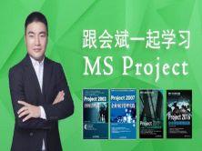 跟會斌學習Project軟件-最實戰視頻課程