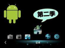 Android开发高级应用视频课程-第二季