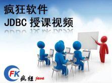 疯狂软件JDBC视频教程