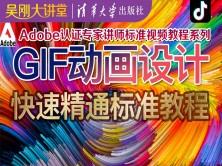 【吴刚大讲堂】GIF动画设计快速精通标准视频教程