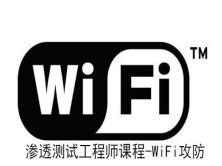 滲透測試工程師——WiFi攻防視頻課程