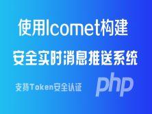 使用Icomet结合PHP构建百万并发安全实时推送系统视频课程