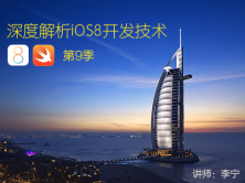 【李宁】iOS8开发视频课程(Swift 版)【第9季】__数据持久化