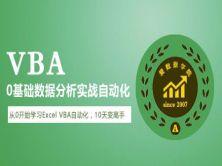 VBA数据分析处理实战自动化视频教程