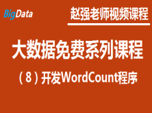 赵强老师:大数据免费系列视频课程之八:开发WordCount程序