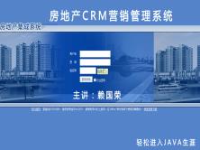 房屋CRM营销管理商业项目视频课程