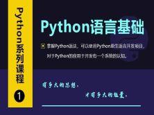 Python系列视频(一)——Python语言基础