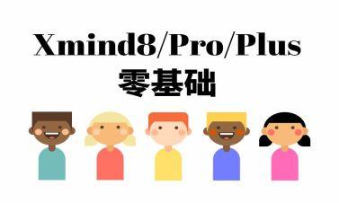 高效腦圖:xmind8 零基礎專項班