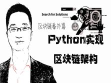 區塊鏈番外篇:Python實現區塊鏈架構視頻課程