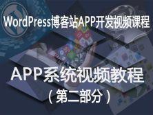 APP系統視頻教程-二:WordPress博客站APP開發視頻課程 共25節