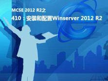 MCSE 2012之410視頻課程:安裝和配置Windows Server 2012 R2