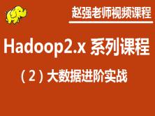 赵强老师:Hadoop 2.x (二) 大数据进阶实战视频课程